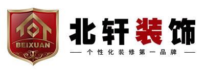 盘锦北轩装饰工程有限公司