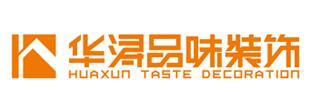 广东华浔品味装饰集团有限公司余姚分公司