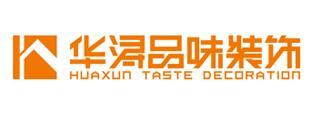 广东华浔品味装饰集团有限公司抚州分公司