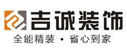 北京吉诚装饰荆门分公司