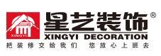广东星艺装饰集团股份有限公司大同分公司