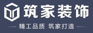 衢州市筑家装饰工程有限公司