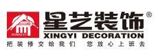 广东星艺装饰集团股份有限公司丽水分公司