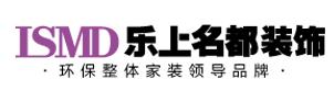 北京乐上名都装饰设计有限公司邢台分公司
