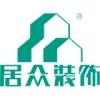 深圳市居众装饰设计工程有限公司(后海分公司)