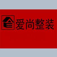 东营爱尚装饰
