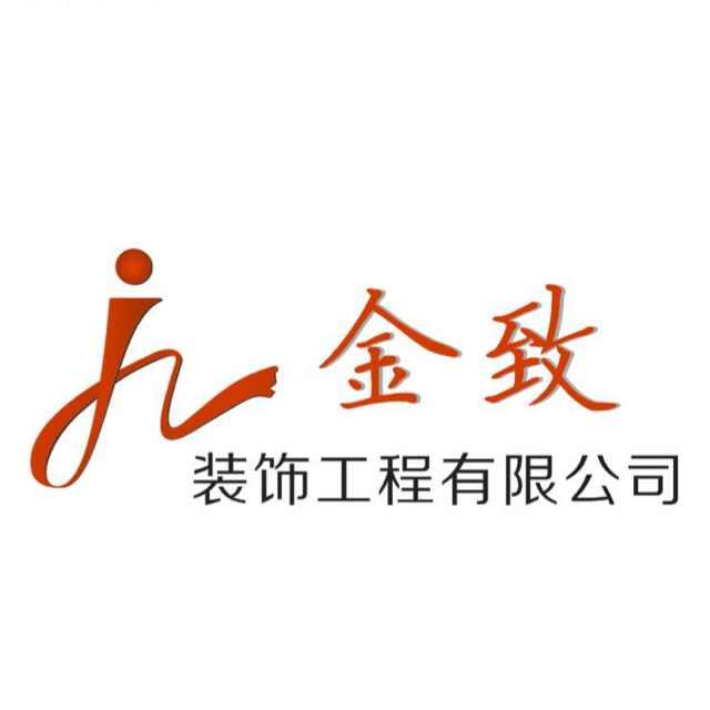赣州金致装饰工程有限公司