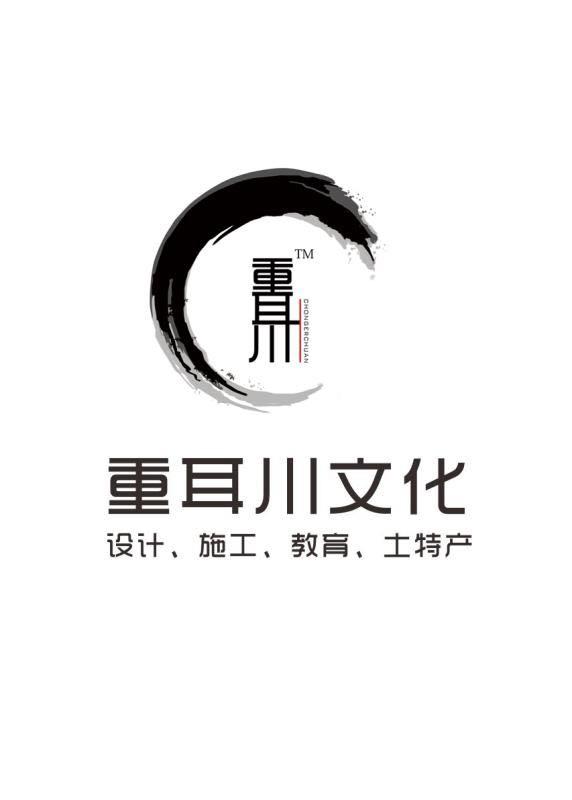 陕西重耳川文化传播有限责任公司