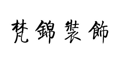 宜昌梵锦建筑装饰工程有限公司