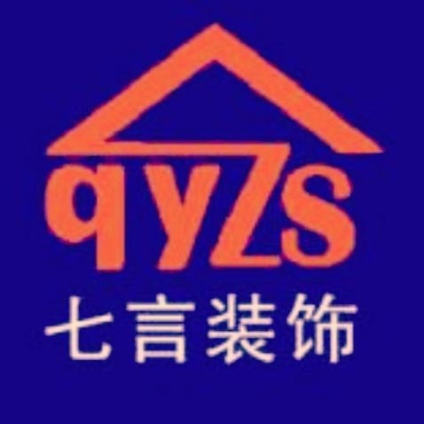 福建省七言装饰装潢工程有限公司
