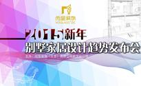 2015武汉国际别墅设计展