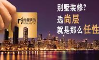 2015武汉尚层装饰年度回馈活动