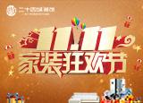 11.11家装狂欢节