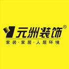 北京元洲装饰太原公司