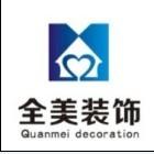 邯郸市全美装饰工程有限公司