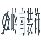 武汉岭南装饰设计工程有限公司