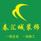 南京春汇城建筑装饰有限公司