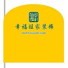 无锡幸福旺家装饰设计有限公司(江阴分公司)