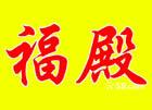 南京福殿装饰公司