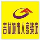 北京城市人家装饰(集团)吉林总公司