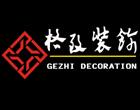 中山格致装饰设计工程有限公司