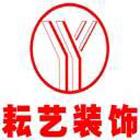 芜湖市耘艺装饰设计工程有限公司