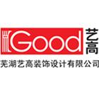 芜湖艺高装饰设计有限公司