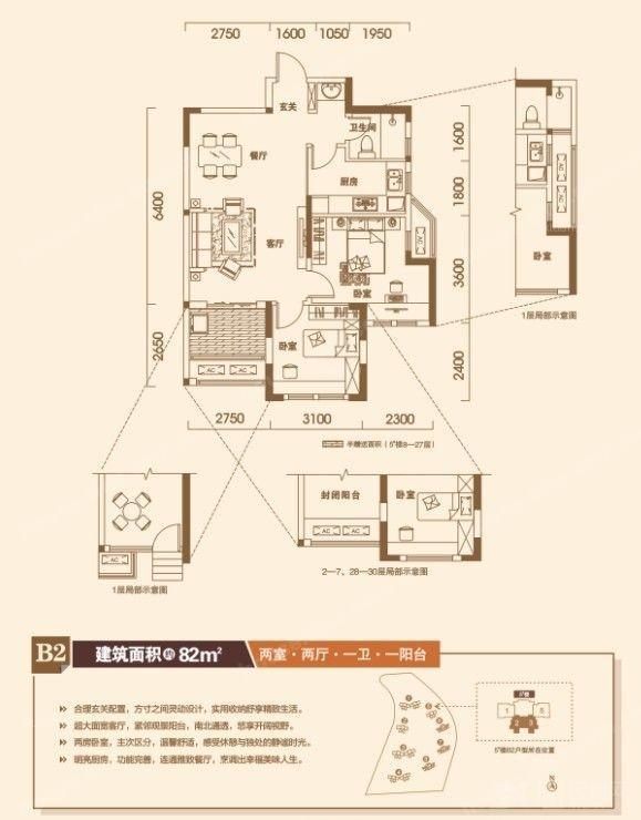 丽岛美生_b2户型 2室2厅1卫 82㎡装修案例-x团武汉