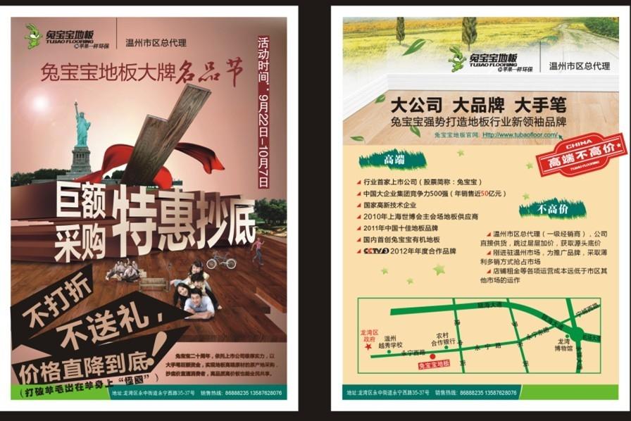 介绍温州海报手绘