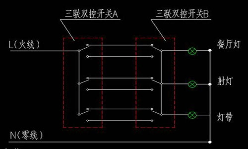 三联双控开关接线图