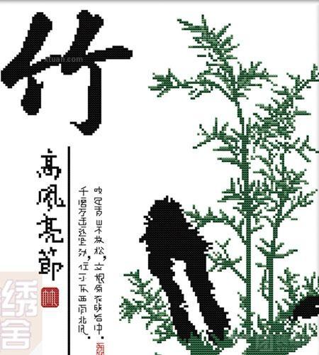 客厅十字绣图案梅兰竹菊
