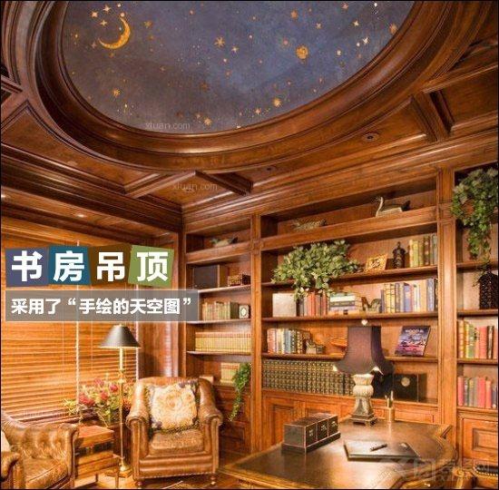 美式书房吊顶图片
