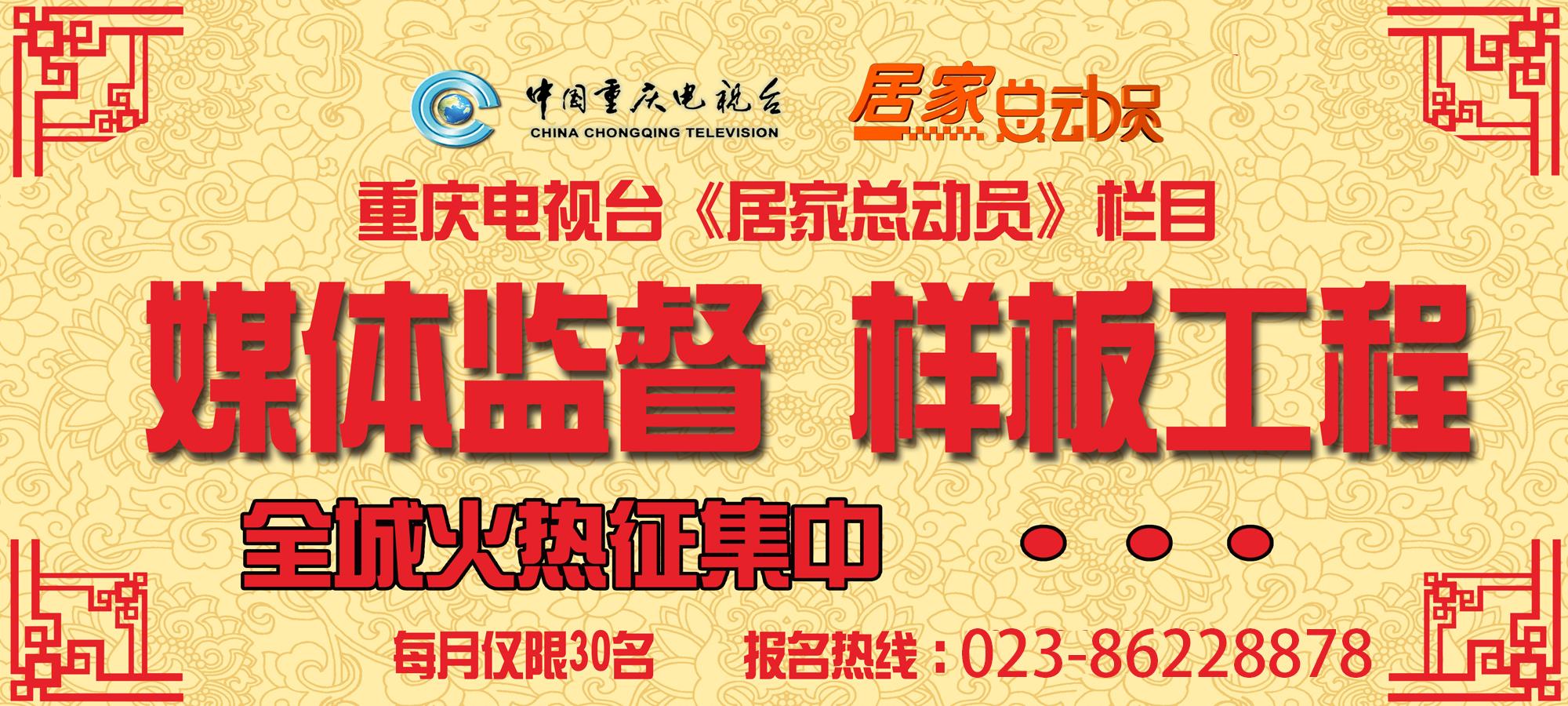重庆电视台《居家总动员》栏目 媒体监督,样板工程 全城火热征集中……