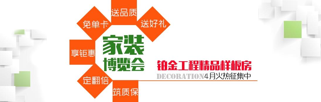 家装博览会—装修免单节 铂金工程精品样板房征集活动