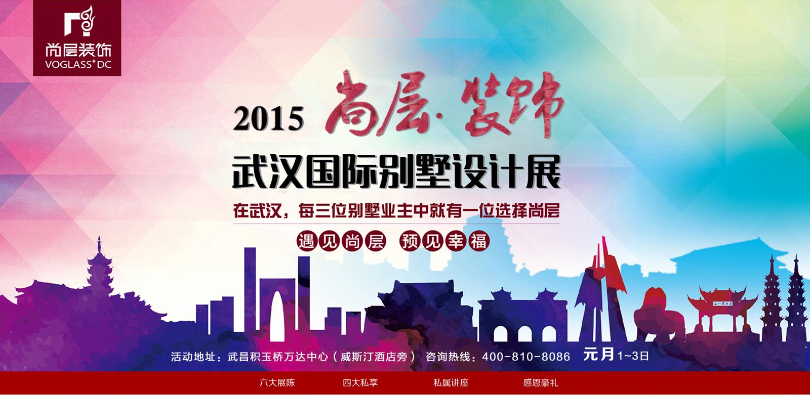 2016武汉别墅大宅设计博览会