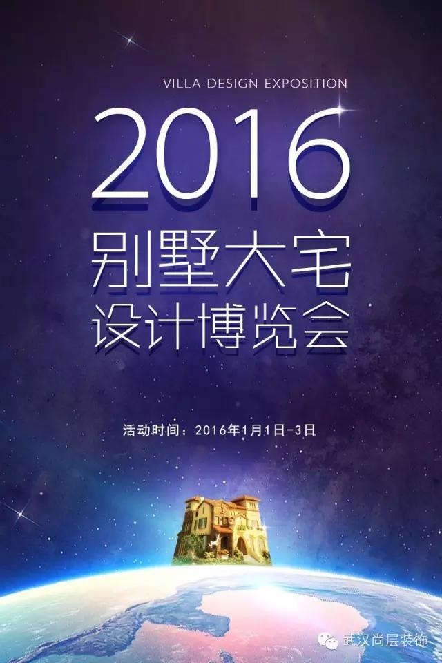 2016别墅大宅设计博览会,新年观世界