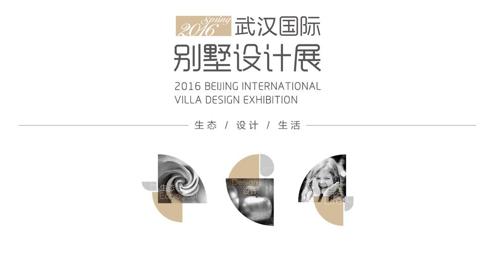 2016武汉国际别墅设计展