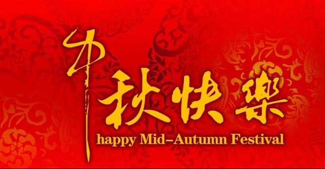 祝各位新老客户:中秋节快乐!合家幸福安康!