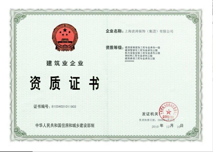 上海波涛装饰集团永州公司(来自上海的海派家居设计)