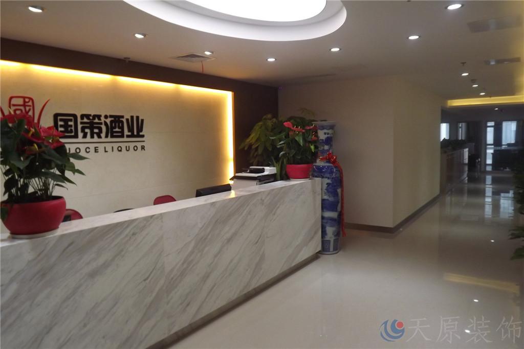 南京国策酒业有限公司-天原工创案