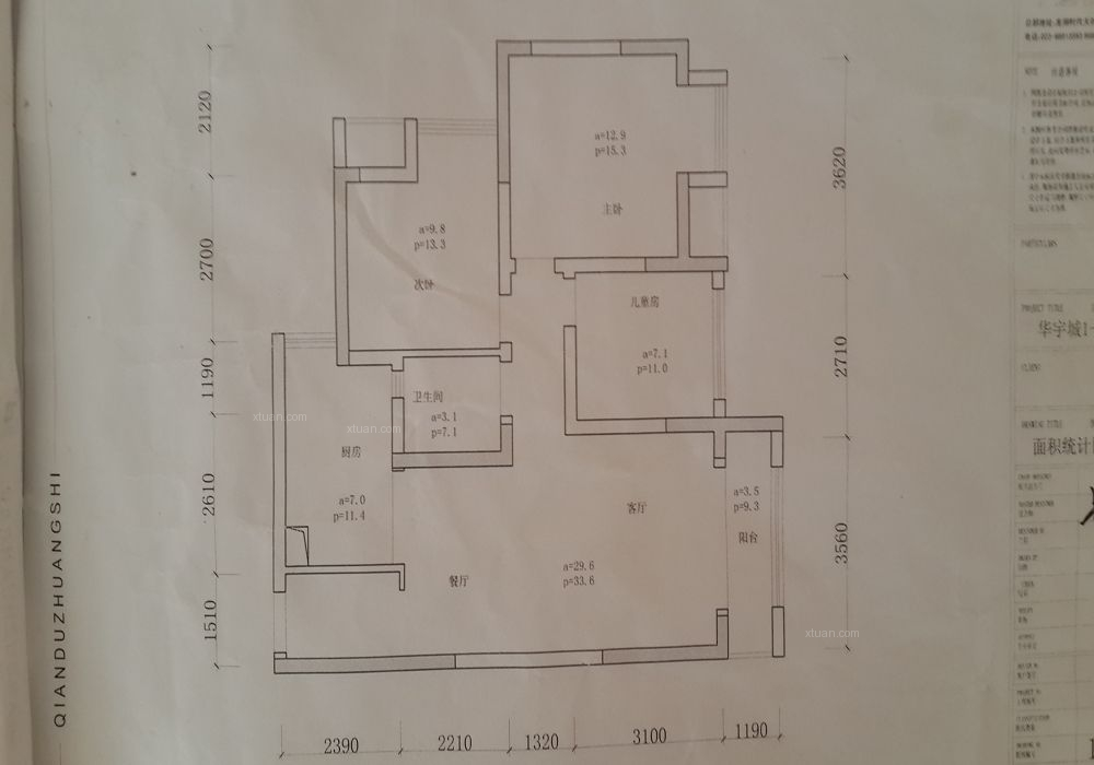 华宇城两室两厅装修效果图
