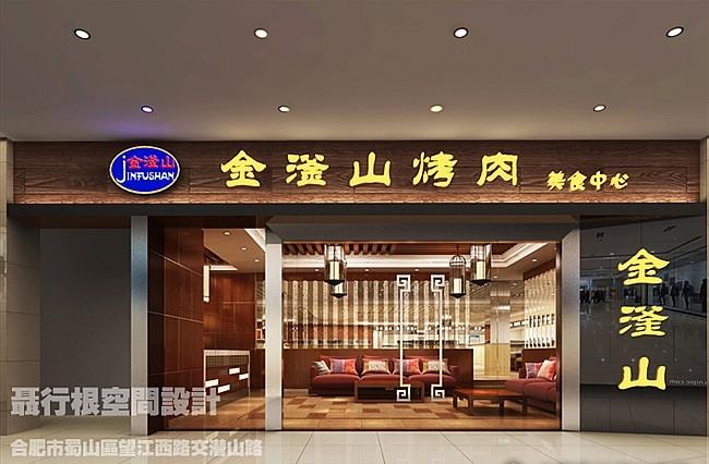 合肥金斧山烤肉店